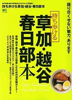 持ち歩ける 草加・越谷・春日部本 (エイムック 3328)