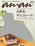 anan (アンアン)2018/01/17[大好き、チョコレート! ]