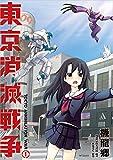 東京消滅戦争 / 機龍 郷 のシリーズ情報を見る