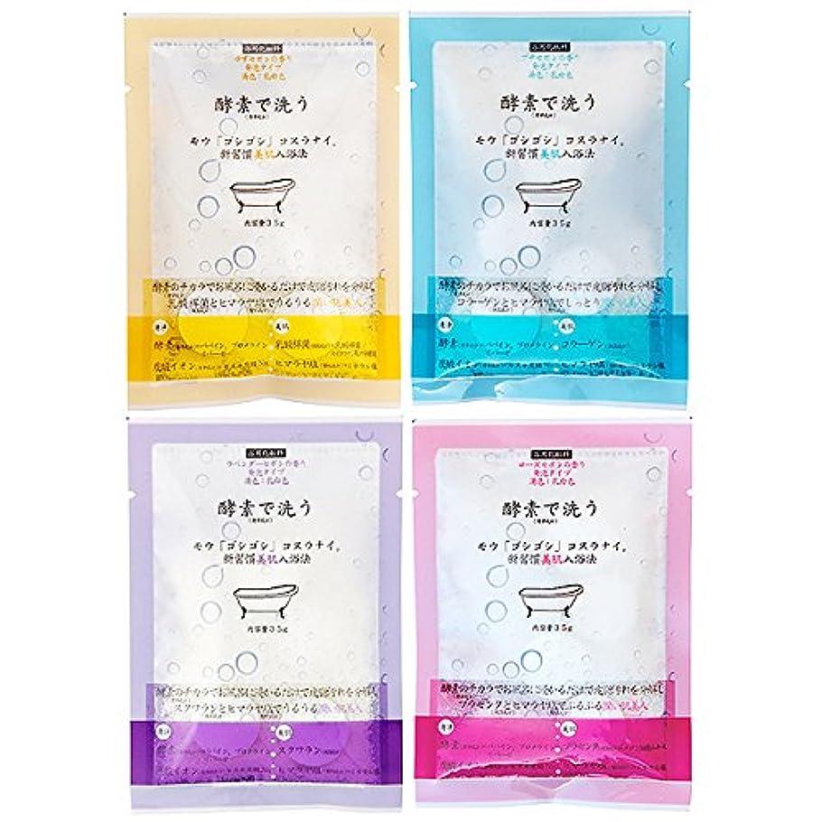 好き三本質的ではない酵素で洗う入浴料 4種類セット