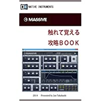 Native Instruments Massive 触れて覚える攻略BOOK