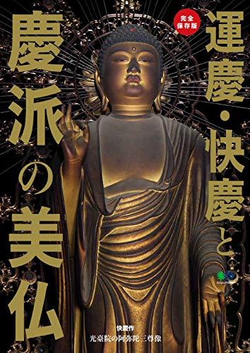 運慶・快慶と慶派の美仏 (エイムック 4166)