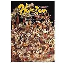 ホライゾン 第31号 (奄美の情熱情報誌)