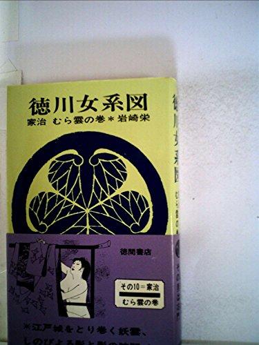 徳川女系図〈家治 むら雲の巻〉 (1966年)