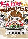 なまらうまい! たんぽぽちゃんの昭和ごはん (ぶんか社コミックス)
