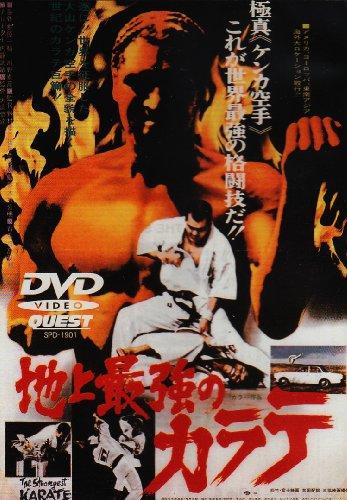 地上最強のカラテ [DVD]