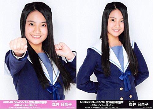 【塩井日奈子】 公式生写真 AKB48 53rdシングル 世...