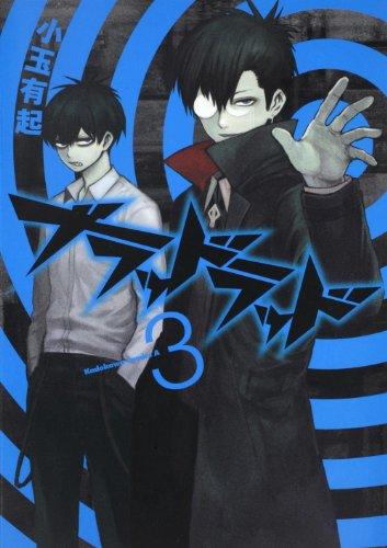 ブラッドラッド (3) (角川コミックス・エース 280-3)の詳細を見る