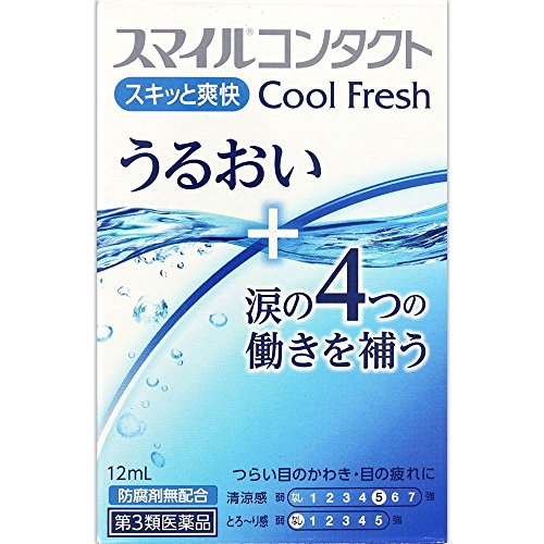 【第3類医薬品】スマイルコンタクト クールフレッシュ 12mL