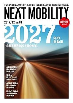 [佃義夫, NEXT MOBILITY編集部]のNEXT MOBILITY 「自動車社会」の行方を追及するビジネスマガジン: クルマの今日を知り、明日を追い、未来を探す。 (雑誌)