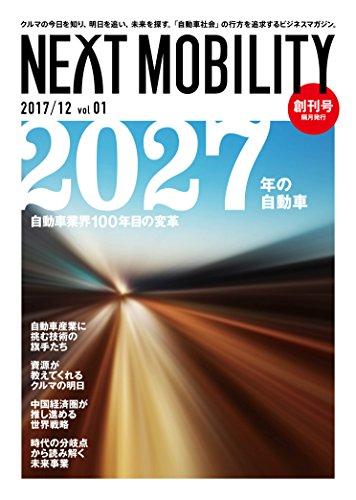 「自動車社会」の行方を追及するビジネスマガジン NEXT MOBILITY: クルマの今日を知り、明日を追い、未来を探す。 (【雑誌】)
