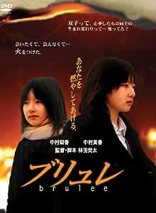 ブリュレ brulee [DVD]