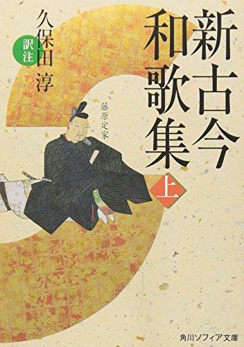 新古今和歌集〈上〉 (角川ソフィア文庫)の詳細を見る