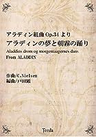ティーダ出版 吹奏楽 アラディン組曲より「アラディンの夢と朝霧の踊り」 (ニールセン/戸田顕)