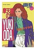 摩天楼のYUKI ODA / 国友やすゆき のシリーズ情報を見る