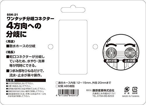『セフティー3 ワンタッチ 蛇口 ホース分岐コネクター 4方向 10~15㎜内径対応 中間コック付 SSK-21』の4枚目の画像