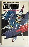 機動戦士Zガンダム〈Vol.2〉パレオロガス漂流 (ホビージャパン・ゲームブックシリーズ)