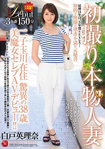 初撮り本物人妻 AV出演ドキュメント 二子玉川在住 驚異の38歳・・・
