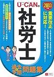 2013年版 U-CANの社労士 過去&予想問題集 (ユーキャンの資格試験シリーズ)