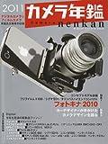 カメラ年鑑 2011 (日本カメラMOOK)