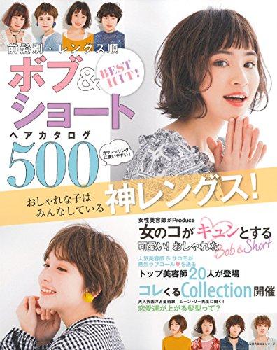 BEST HIT! 前髪別・レングス順 ボブ&ショートヘアカタログ500 (主婦の友生活シリーズ)