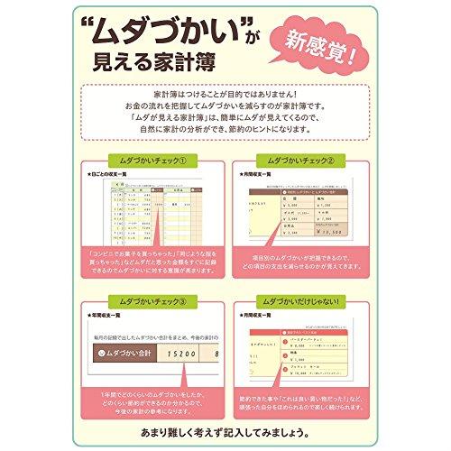 学研ステイフル『ムダが見える家計簿(黒猫)』