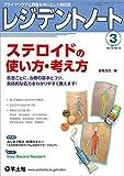 レジデントノート 2017年3月 Vol.18 No.18 ステロイドの使い方・考え方〜疾患ごとに、治療の基本とコツ、具体的な処方をわかりやすく教えます!