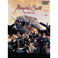 メンフィス・ベル [DVD]