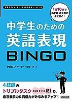 1日10分で話す力・書く力が身に付く! 中学生のための英語表現BINGO (授業をグーンと楽しくする英語教材シリーズ)