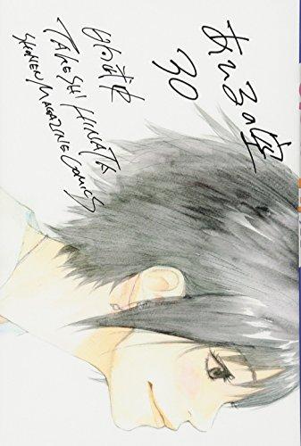 あひるの空(30) (講談社コミックス)の詳細を見る