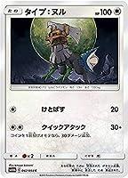 ポケモンカードゲーム SM10b 042/054 タイプ:ヌル 無 (C コモン) 強化拡張パック スカイレジェンド