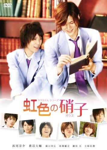 タクミくんシリーズ 虹色の硝子【再販版】 [DVD]