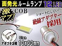 A.P.O(エーピーオー) COB 12発LED■汎用 面発光ルームランプ10mmx300mm取付ソケットキット付属/白/室内灯SMD