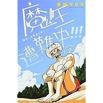 魔王遭難中!!! ~愉快な仲間達を添えて~(2) (講談社コミックス)