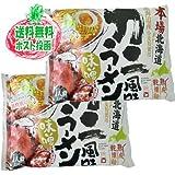 北海道 ラーメン かに 風味 みそ ラーメン 乾麺 1食入×2袋 熟成乾燥麺