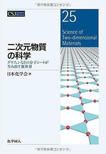二次元物質の科学: グラフェンなどの分子シートが生み出す新世界 (CSJ Current Review)