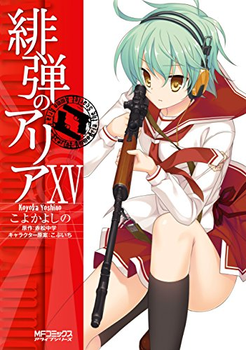 緋弾のアリア XV (コミックアライブ)