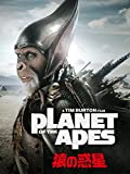 PLANET OF THE APES/猿の惑星 (字幕版)
