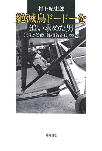 絶滅鳥ドードーを追い求めた男 〔空飛ぶ侯爵、蜂須賀正氏 1903-53〕の詳細を見る