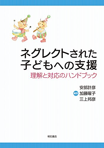 ネグレクトされた子どもへの支援——理解と対応のハンドブック