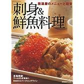 刺身&鮮魚料理―居酒屋のメニューと経営 (柴田書店MOOK 居酒屋のメニューと経営)