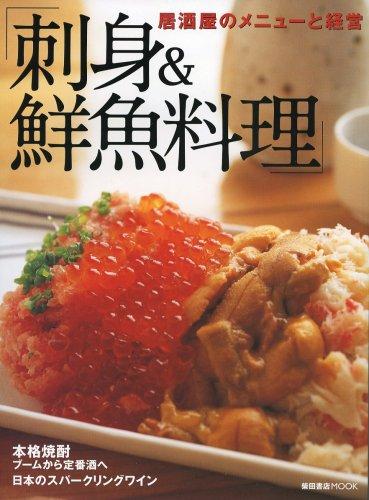 刺身&鮮魚料理—居酒屋のメニューと経営 (柴田書店MOOK 居酒屋のメニューと経営)