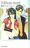 天使を追いかけて (KIRARA NOVELS / 四谷 シモーヌ のシリーズ情報を見る