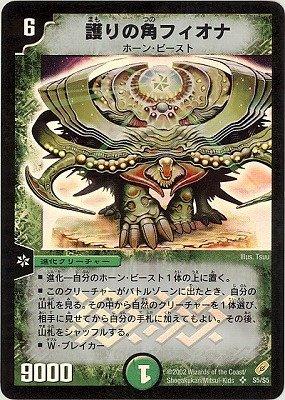 デュエルマスターズ/DM-04/S5/SR/護りの角フィオナ