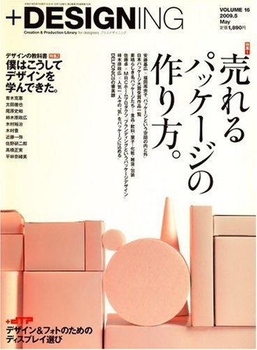 + DESIGNING (プラスデザイニング) 2009年 05月号 [雑誌]の詳細を見る