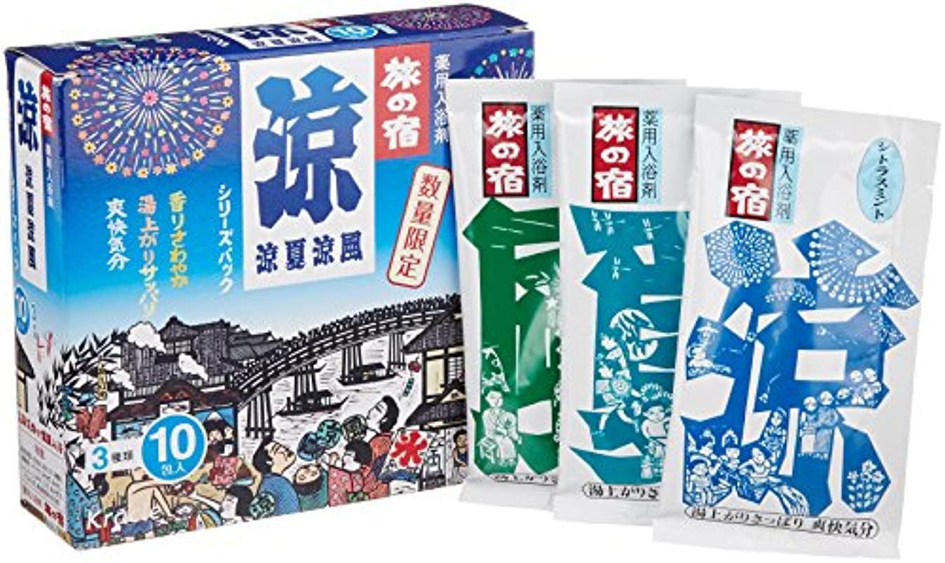 タンカー警告俳句旅の宿 涼夏涼風シリーズパック 10包