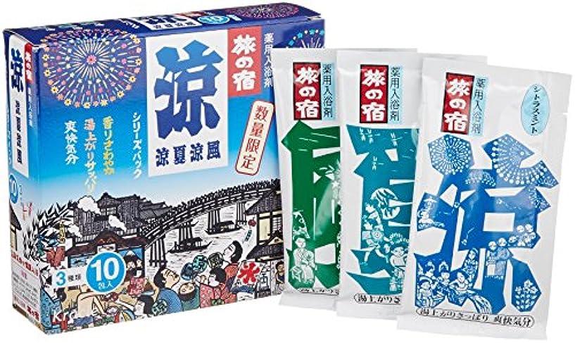 展示会分類クマノミ旅の宿 涼夏涼風シリーズパック 10包