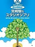 CD BOOK ギター・ソロ 初心者脱出! 宮崎駿&スタジオジブリ (楽譜)