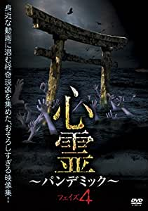 心霊~パンデミック~ フェイズ4 [DVD]
