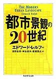 都市景観の20世紀 (ちくま学芸文庫)